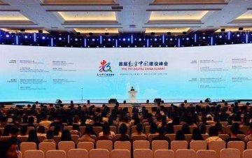 Summit focuses on development of Chinas digital economy