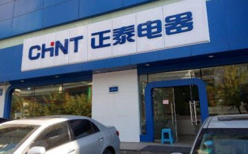 Zhejiang Chint Elect Group reported 30% increase in net profits for 2017