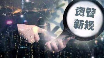 China unveils new asset management rules