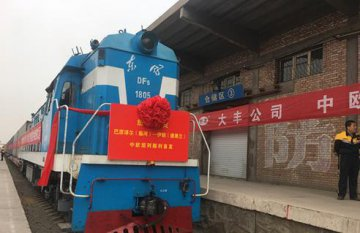 New freight train links Inner Mongolia and Iran