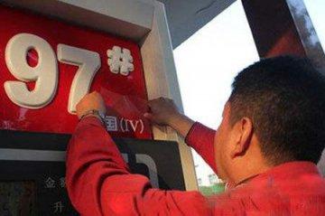 China raises retail fuel prices