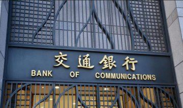 Bank of Communications to set up asset management subsidiary