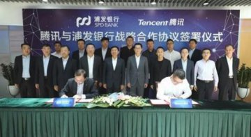 SPD Bank, Tencent ink strategic cooperation agreement