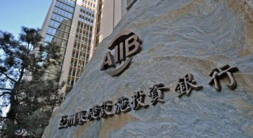 ​AIIB investments top 4.2 billion USD in 2017: report