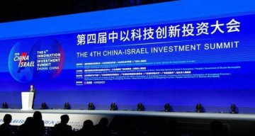 China, Israel work together in technology and innovation