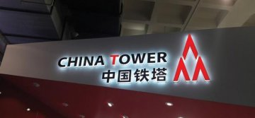 China Tower eyes $10b HK offering