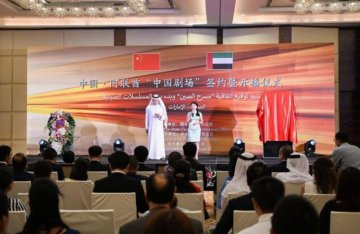 UAE, China sign TV series broadcasting agreement