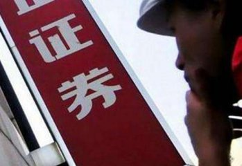 ​Chinas securities firms make over 32 bln yuan profit in H1