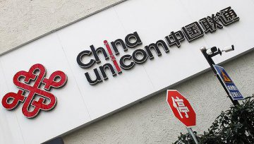 China Unicom H1 profit rises 145 percent, beats estimate