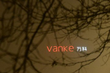 China Vanke net profit up 24.9 pct in H1