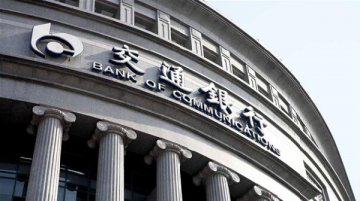 ​Chinas Bank of Communications H1 net profit up, bad loan ratio improves