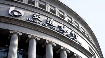 Chinas Bank of Communications H1 net profit up, bad loan ratio improves