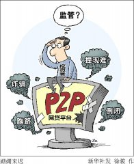 Regulator to clamp down on P2P loans, stock as collateral
