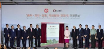 ​HK holds opening ceremony for Express Rail Link to mainland