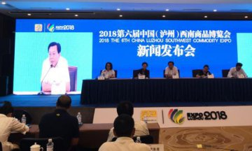 ​Commodity Expo Shows Openness of SW Chinas Luzhou