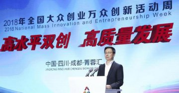 Chinese leaders urge efforts to promote mass entrepreneurship, innovation