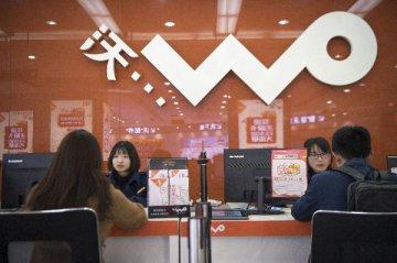 China Unicom (60050.SH) Q1-Q3 net profits expected to hike 164.5pct