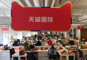 Alibaba Singles Day sales hit 31 bln USD