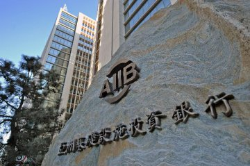 AIIB to set 500 mln-USD credit portfolio to invest in infrastructure bonds