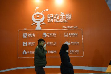 Chinas Ant Financial acquires intl payment firm WorldFirst