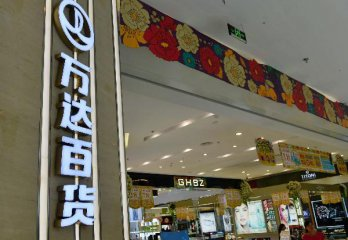 Suning.com takes over Wandas department store business