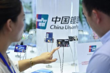 China UnionPay secures first bank card clearing service approval