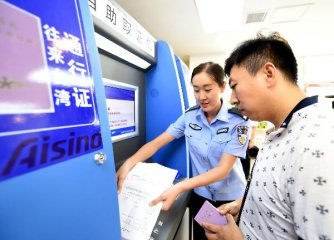 China to cut fees for exit-entry travel pass