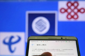 Chinas three top telecom operators report dipping H1 profitability