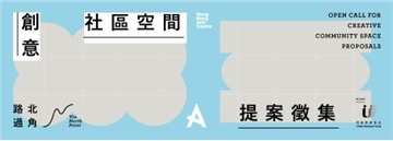 """Hong Kong Arts Centre """"Via North Point"""" Open Call for Creative Community Space Proposals"""